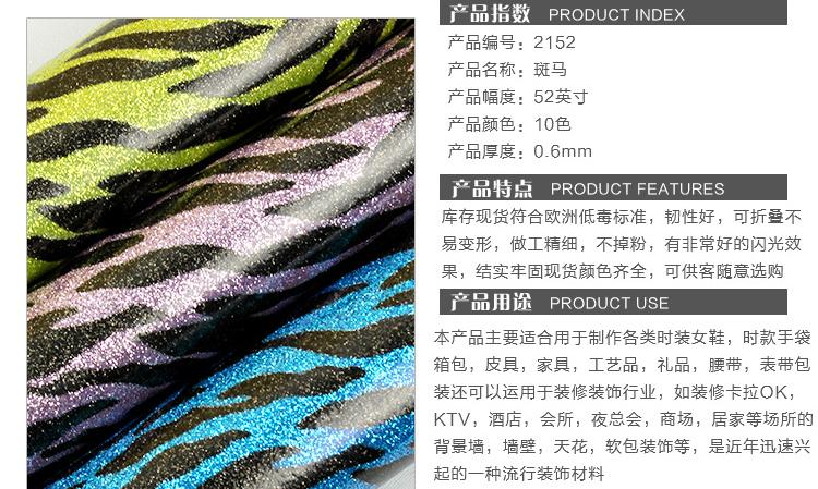 厂家直销 斑马墙纸会所墙布 荧光革亮片皮革女士鞋材图片三