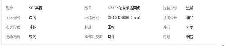 供应 DZ40Y法兰低温闸阀图片一