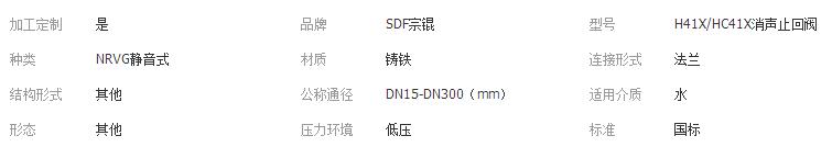 供应 上海宗锟H41X/HC41X消声止回阀图片一
