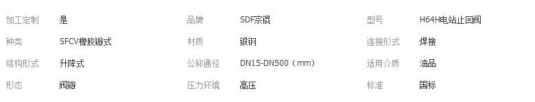 供应 上海宗锟H64H电站止回阀图片一