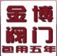 新郑市龙湖镇金博水暖店
