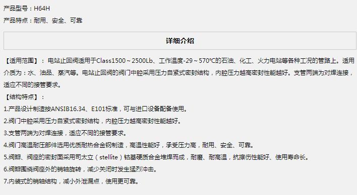 供应 上海宗锟H64H电站止回阀图片四