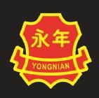 深圳市永年皮革有限公司