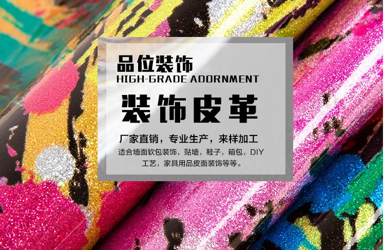 厂家直时尚七彩皮革 印花合成闪光皮革 箱包装饰纤革图片一