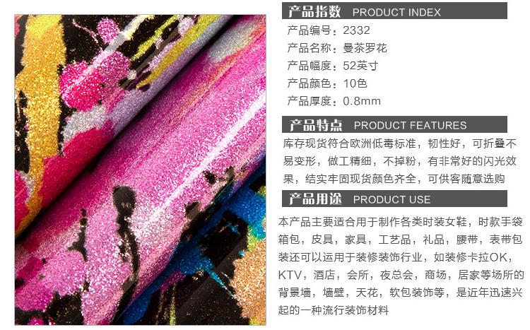 厂家直时尚七彩皮革 印花合成闪光皮革 箱包装饰纤革图片三