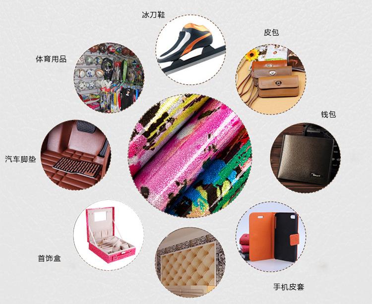 厂家直时尚七彩皮革 印花合成闪光皮革 箱包装饰纤革图片十二