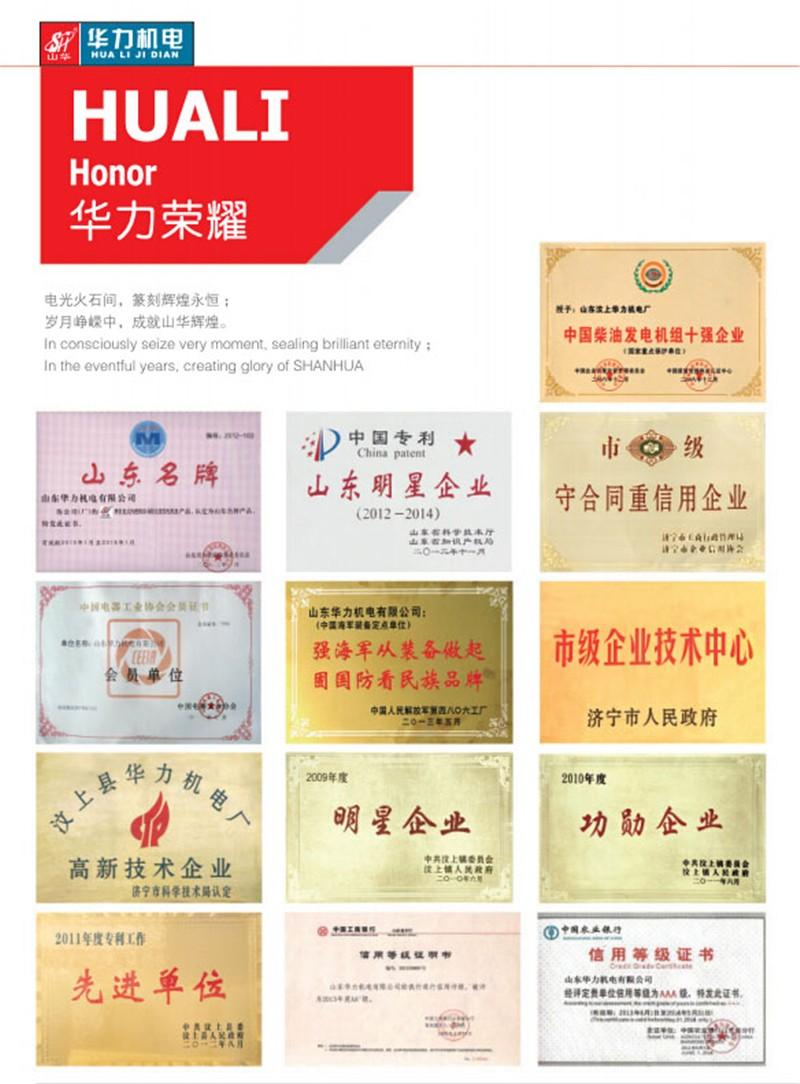 华力-重庆康明斯发电机组系列图片八