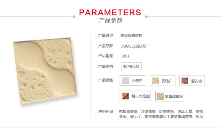 迪沃斯欧式人造革皮雕软包背景墙图片三