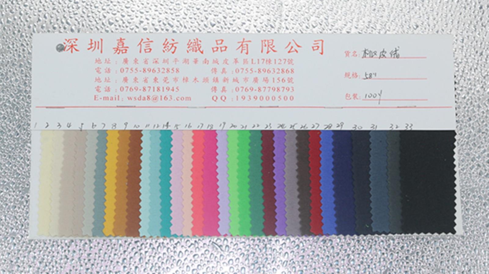 新款涤纶斜纹桃皮绒 儿童抱枕口袋面料 环保染色图片十二