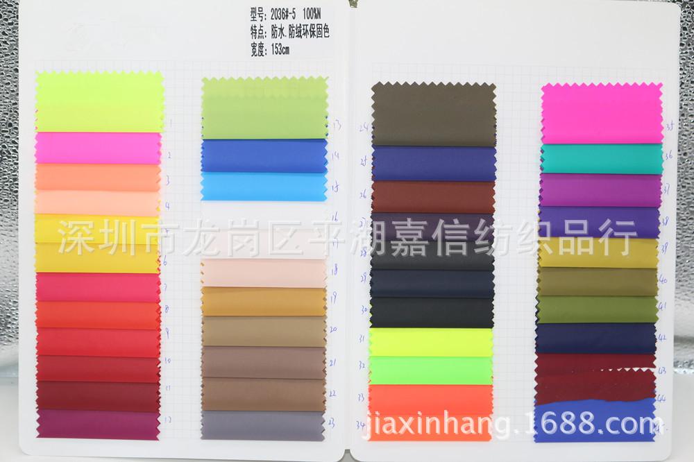 20D高密进口尼龙+防水防绒环保固色 棉服羽绒服图片六