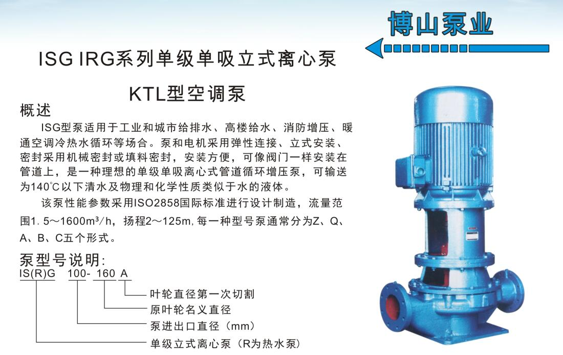 ISG型单级单吸立式离心泵图片一