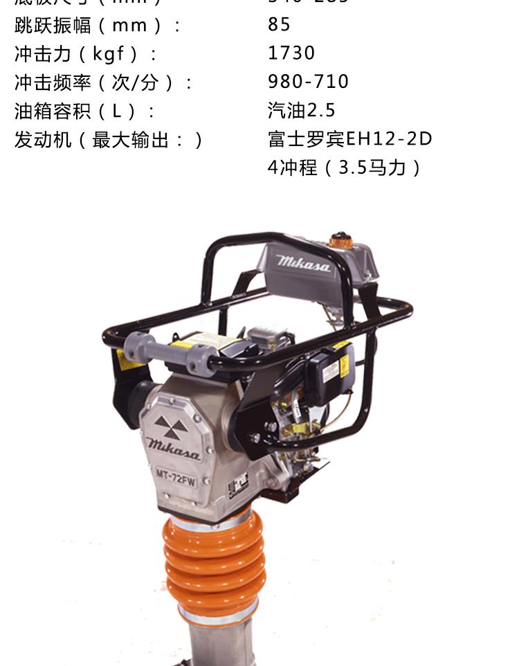 三笠内燃式冲击夯MT-72FW图片五