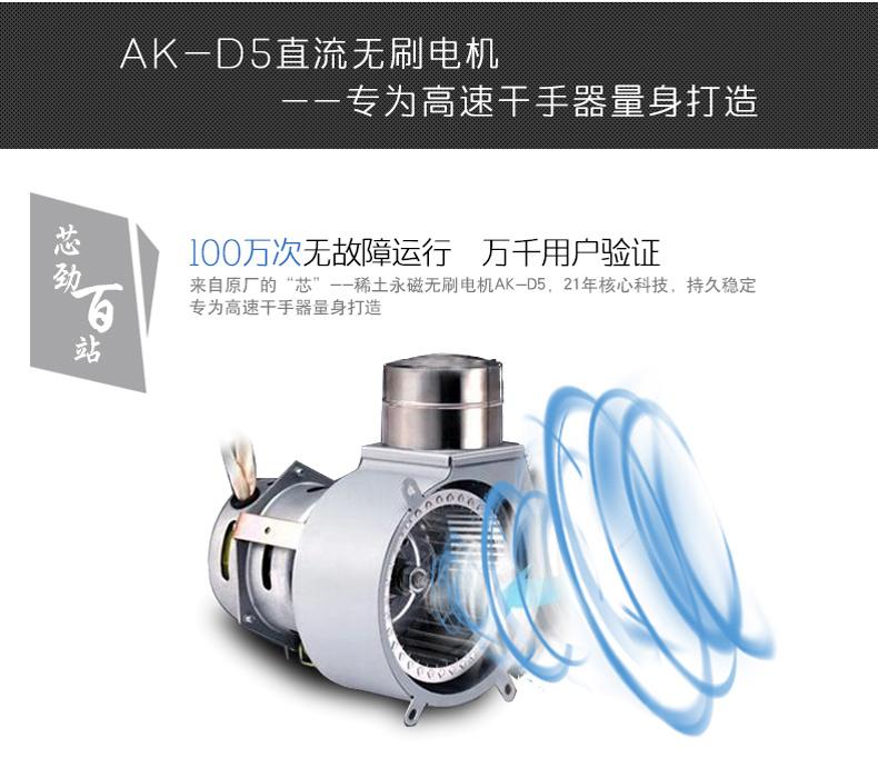 AIKE艾克双面喷气式干手器AK2030 智美杀菌图片七