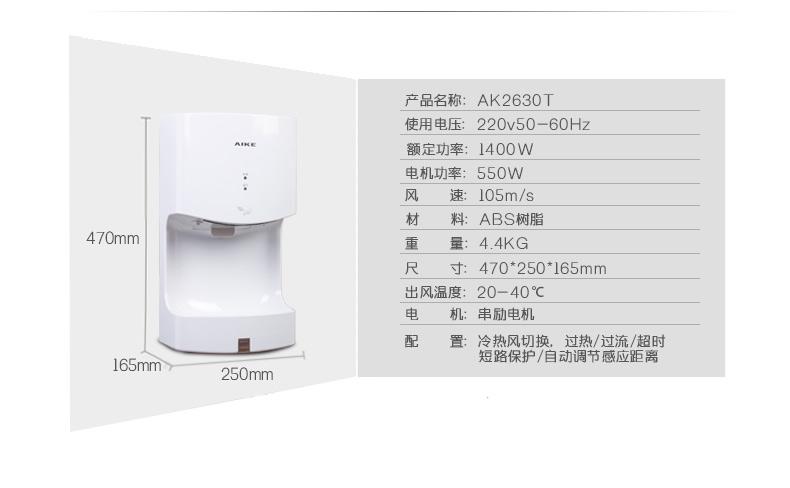 AIKE艾克高速干手器 单面干手机AK2630T图片十五