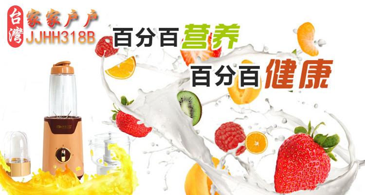 台湾家家户户宝宝婴儿辅食料理机果汁高熊豆浆绞肉好富图片一
