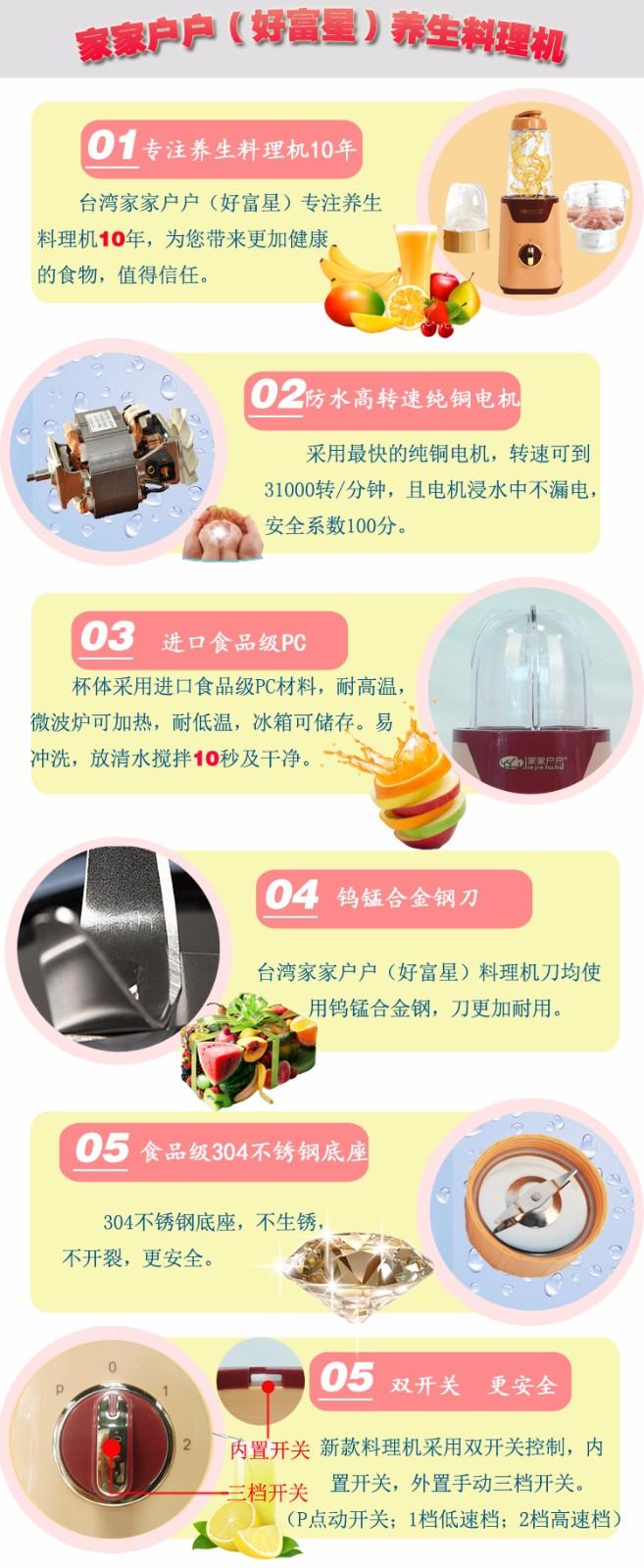 台湾家家户户宝宝婴儿辅食料理机果汁高熊豆浆绞肉好富图片四