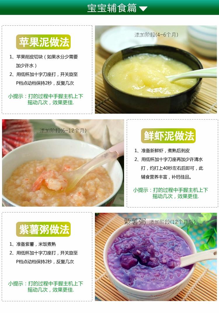 台湾家家户户宝宝婴儿辅食料理机果汁高熊豆浆绞肉好富图片八