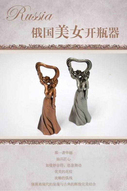 【俄罗斯】 铜工艺开瓶器图片一