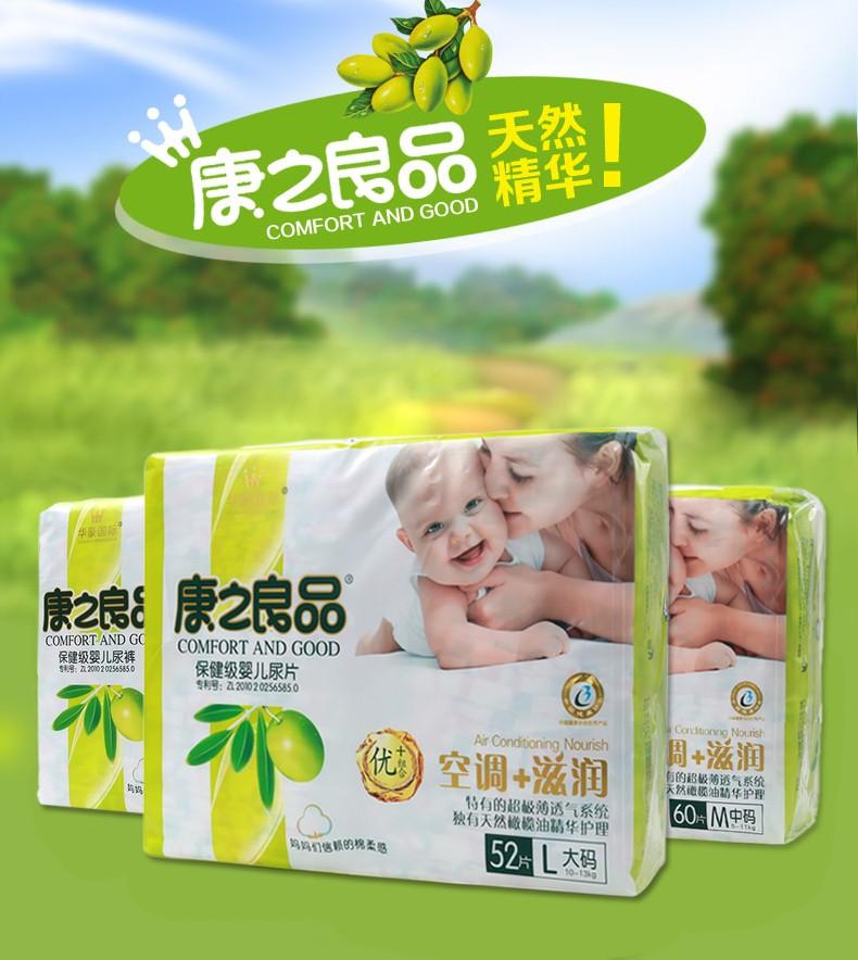 正品康之良品婴儿宝宝纸尿片超薄款干爽透气大包尿不湿图片一