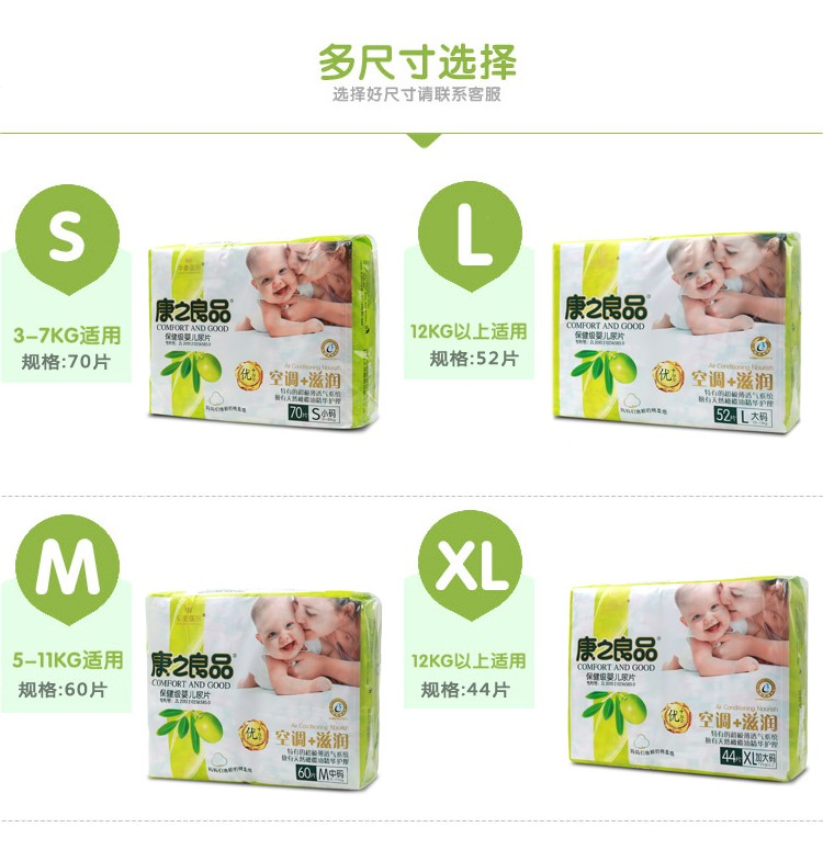 正品康之良品婴儿宝宝纸尿片超薄款干爽透气大包尿不湿图片六
