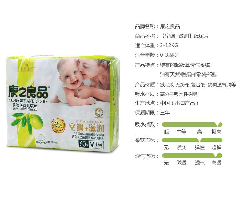 正品康之良品婴儿宝宝纸尿片超薄款干爽透气大包尿不湿图片五