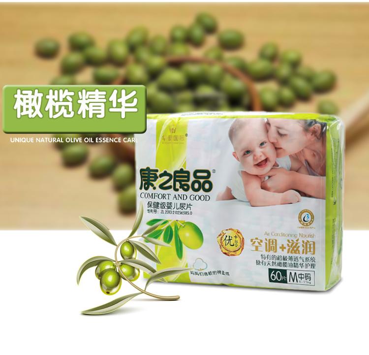 正品康之良品婴儿宝宝纸尿片超薄款干爽透气大包尿不湿图片九