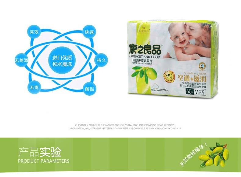 正品康之良品婴儿宝宝纸尿片超薄款干爽透气大包尿不湿图片十七