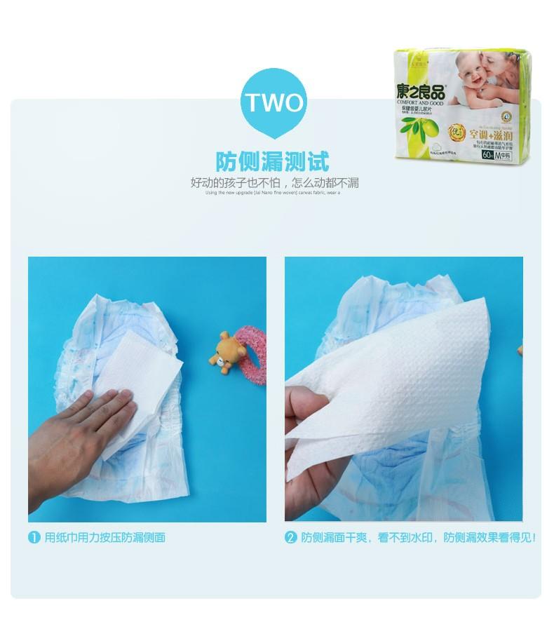 正品康之良品婴儿宝宝纸尿片超薄款干爽透气大包尿不湿图片二十一