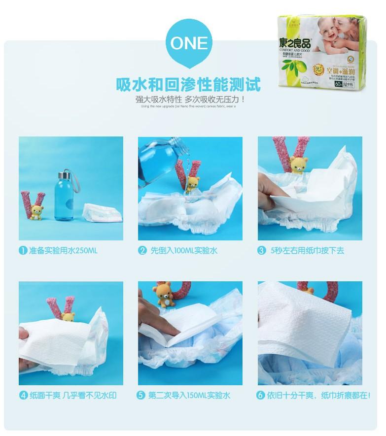 正品康之良品婴儿宝宝纸尿片超薄款干爽透气大包尿不湿图片十九