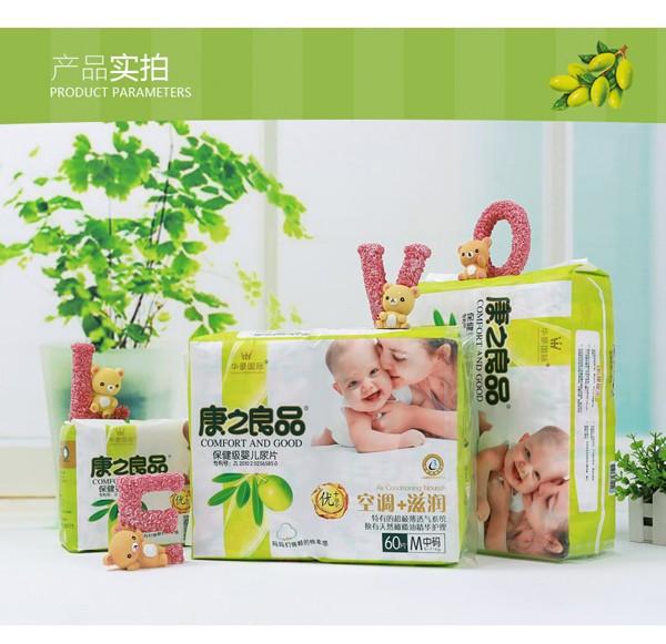 正品康之良品婴儿宝宝纸尿片超薄款干爽透气大包尿不湿图片二十三
