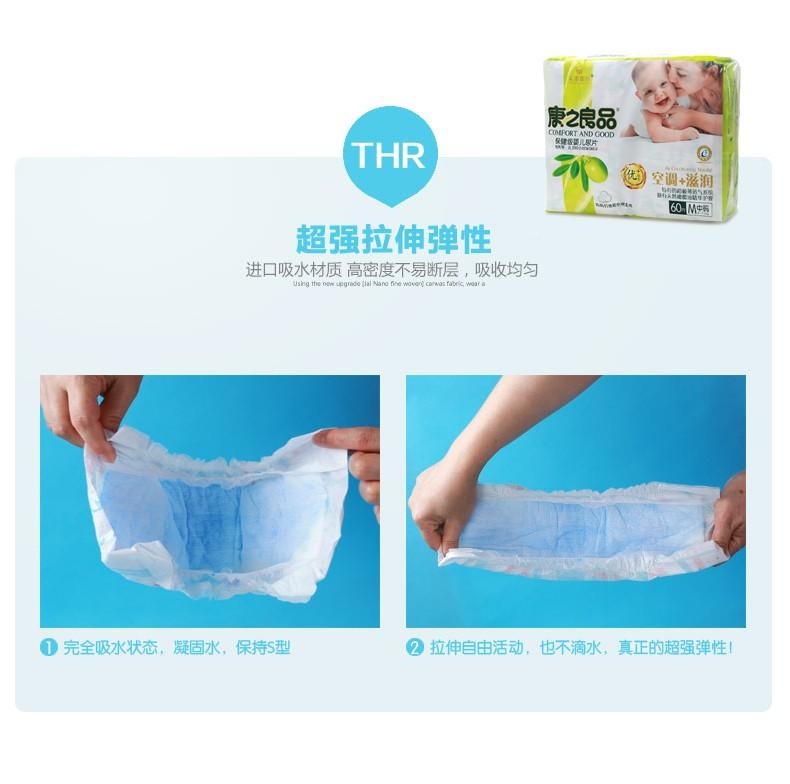 正品康之良品婴儿宝宝纸尿片超薄款干爽透气大包尿不湿图片二十二