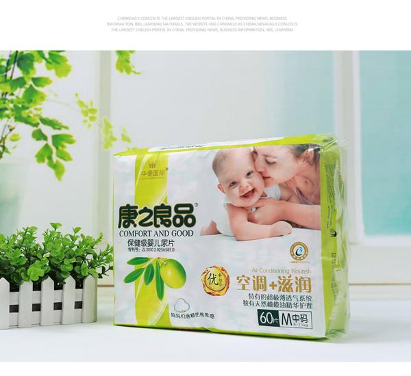 正品康之良品婴儿宝宝纸尿片超薄款干爽透气大包尿不湿图片二十四