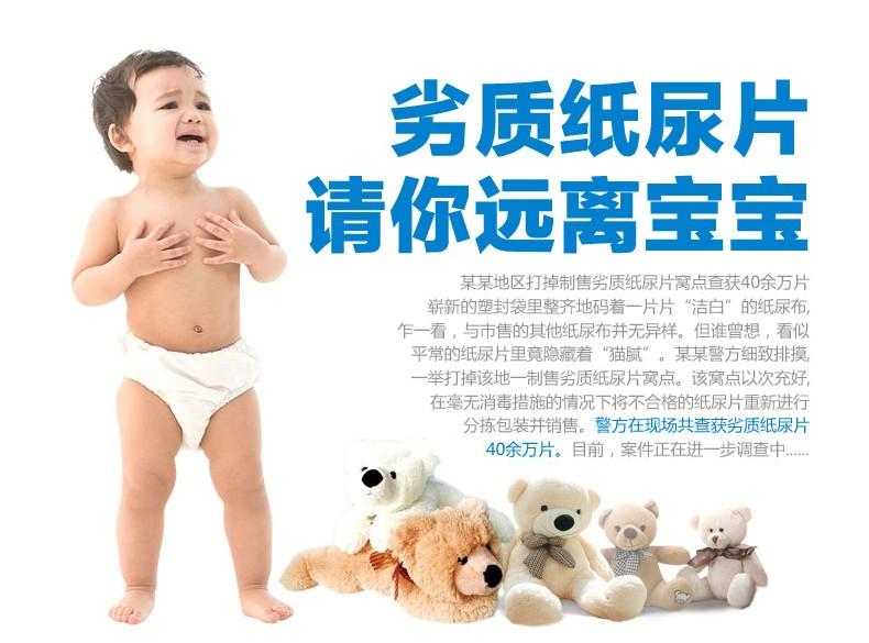 正品康之良品婴儿宝宝纸尿片超薄款干爽透气大包尿不湿图片三十