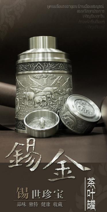 【泰国进口】锡金壶 茶叶罐图片二