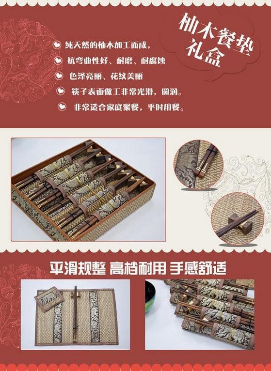 【泰国进口】泰国风情品筷子礼盒 柚木筷子餐垫礼盒图片二