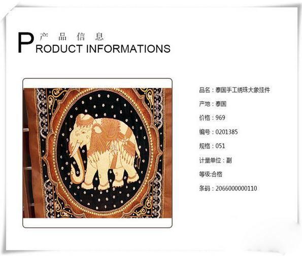 【泰国进口】手工珠绣大象挂件图片一
