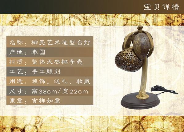 【泰国进口】纯手工 椰子壳灯图片二