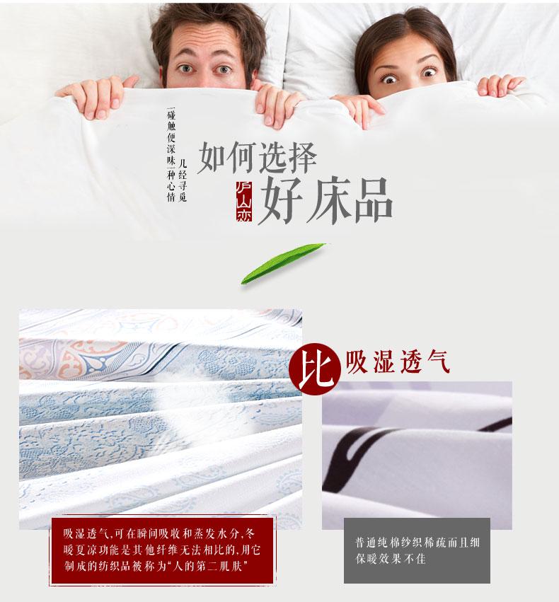 庐山恋竹纤维四件套床上用品秋冬图片十二