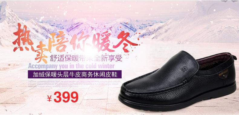 Montagut/梦特娇男鞋2015冬季新款男士商图片二