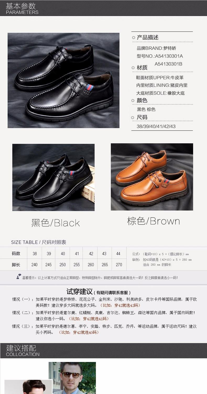 Montagut/梦特娇男鞋2015冬季新款男士商图片四