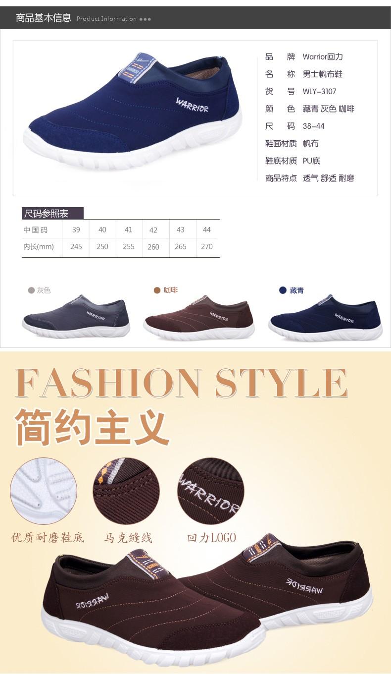回力男鞋帆布鞋子一脚蹬懒人鞋男士潮流韩版布鞋透气鞋图片三