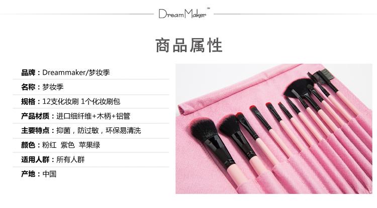 梦妆季化妆刷12支套装图片三