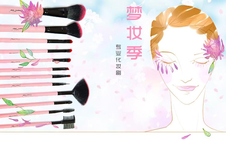 梦妆季化妆刷12支套装图片一