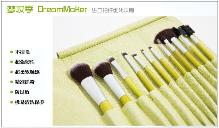 梦妆季化妆刷12支套装图片十八