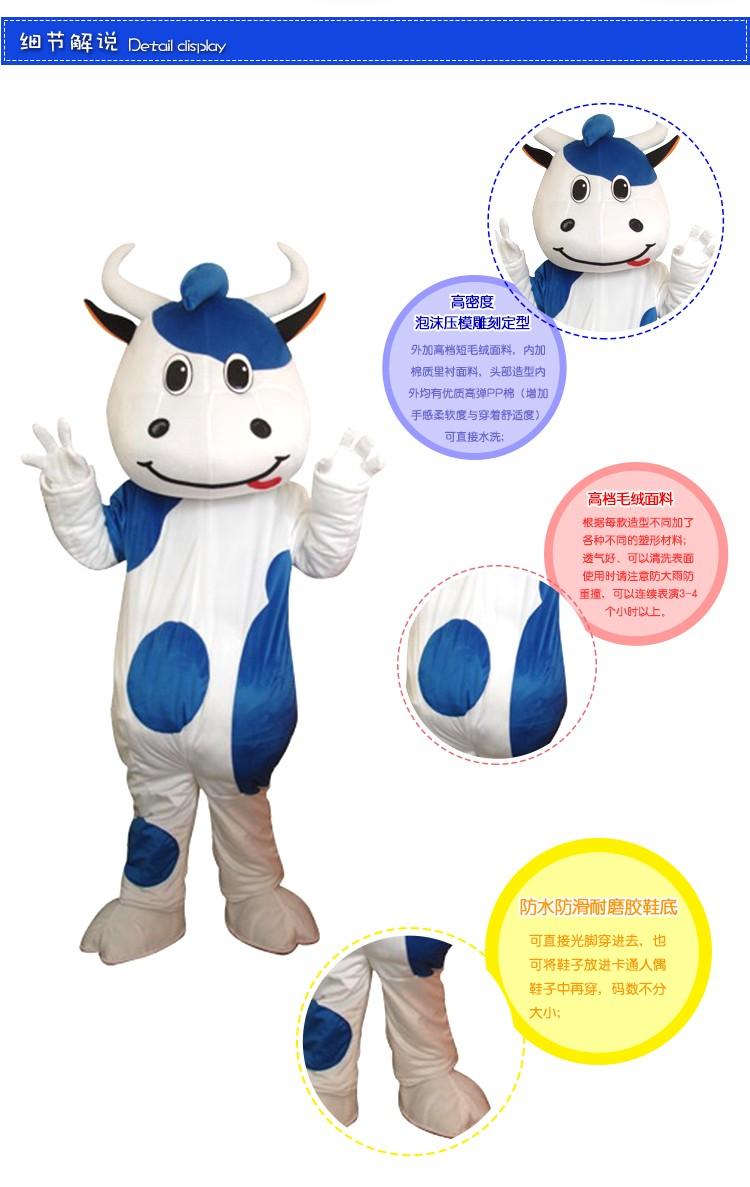 奶牛系列演出服装街头表演图片九