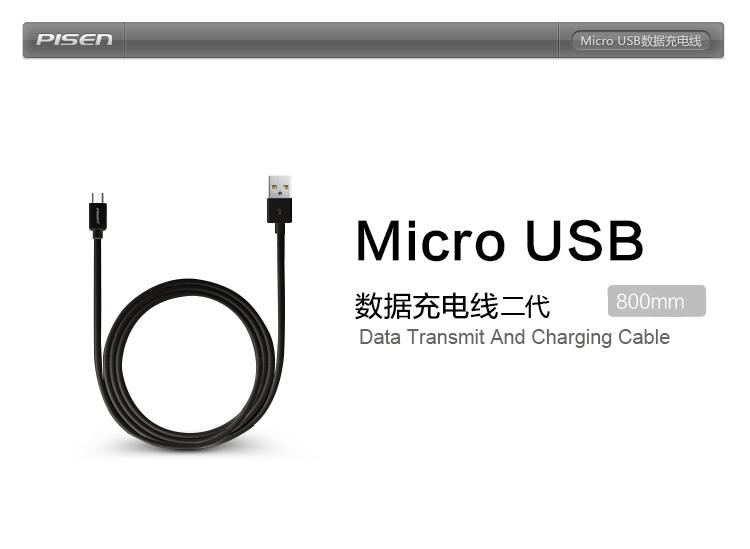 数据充电线 MicroUSB 二代 800mm图片一