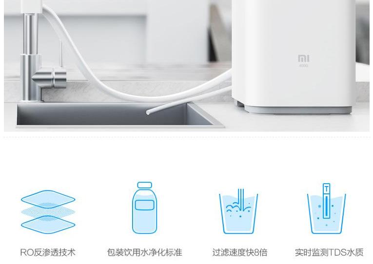 小米净水器 反渗透家用直饮净水器图片二