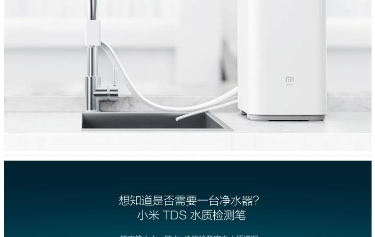 小米净水器 反渗透家用直饮净水器图片十一