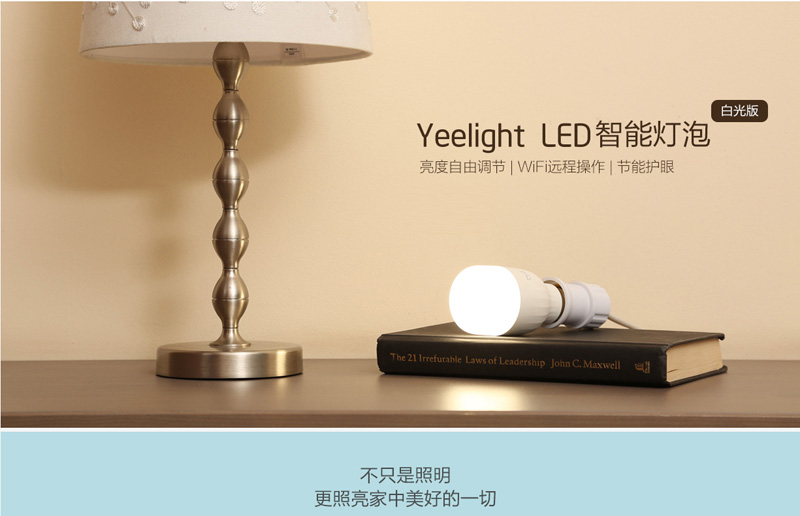 Yeelight LED智能灯泡 亮度自由调节图片一