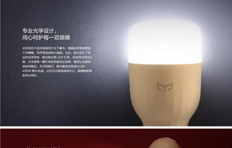 Yeelight LED智能灯泡 亮度自由调节图片五